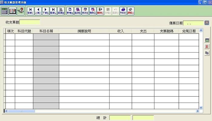 收入支出明细表模板_财务月报表模板_账务收入支出报表